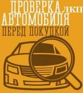 Выездная помощь в покупке авто. Толщиномер. фото/видео