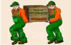 "Грузчики ""Круглосуточно''"