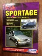 Устр., тех. обслуж. и рем. Kia Sportage 1999-2005г