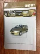 Устр., тех. обслуж. и рем. Honda Odyssey 1999-2003