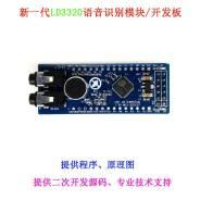LD3320 модуль распознавания голоса (эк)