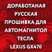 Доработанная прошивка для автомагнитол Lexus GX470 Tesla Style.