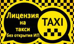Лицензия такси без ип