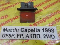 Резистор отопителя Mazda Capella Mazda Capella 02.03.1998