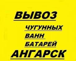 Вывоз ванн батарей Ангарск Вывоз мусора