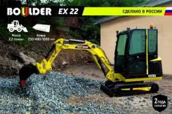 Boulder EX22. Экскаватор /Российская разработка/, 0,02куб. м.