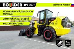 Boulder WL33H G2. Фронтальный погрузчик /Российская разработка/, 3 000кг., Дизельный, 1,30куб. м.