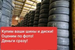 Куплю колеса, шины, диски