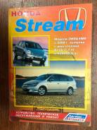 Устр., тех. обслуж. и рем. Honda Stream с 2000г