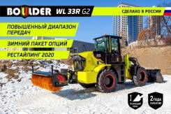 Boulder WL33R G2. Фронтальный погрузчик с подметальной щеткой /Россия, 3 000кг., Дизельный, 1,30куб. м.