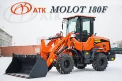 Molot 180F, 2019. Фронтальный погрузчик Molot 180F, 1 800кг., Дизельный, 1,20куб. м.