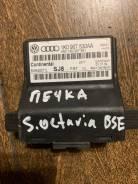 Skoda Octavia A5, Блок Gateway