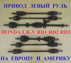 Привод, полуось. Honda CR-V, RD1, RD2, RD3 B20B, B20Z, B20Z1, B20Z2, B20Z3