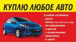 Выкуп Авто Саянск. Любое состояние. Срочная продажа.