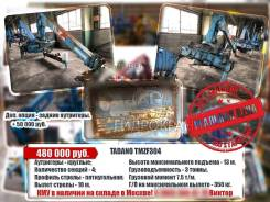 Купить кран-манипулятор КМУ Tadano TMZF304 + задние аутригеры - 480000. Под заказ