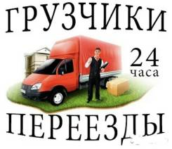 Грузчики/Переезды/Автотранспорт