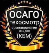 Техосмотр-500Р ВСЕ Категории+ОСАГО -БЕЗ Комиссии! Возврат КБМ-до 50%!