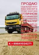 Renault Kerax. Продаю , 11 000куб. см., 6x4