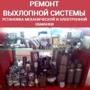 Замена катализатора на пламегаситель, обманки механические электронные