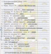 Volvo. FM 6Х4 тягач 2016 г. в. красный в Домодедово, 6x4