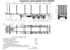 Тонар 9445. п/п сортиментовоз ССУ 1350, 30 000кг.