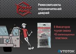 Ремкомплекты ограничителей дверей на все автомобили! ТИП 8