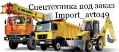 ООО «Import_avto49» Спецтехника под заказ.