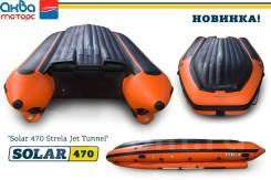 Новинка! Лодка надувная Solar-470 Strela Jet Tunnel