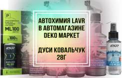 Автохимия LAVR в DEKO маркет Дуси Ковальчук 28г