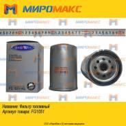 Фильтр топливный FG1051