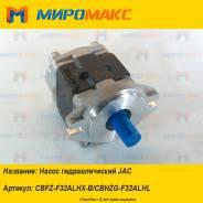 Насос гидравлический JAC CBFZ-F32ALHX-B