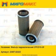 Фильтр гидравлический JAC CPCD10-35 23457-52222
