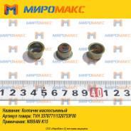 Колпачек маслосъемный Nissan K15 1320753F00