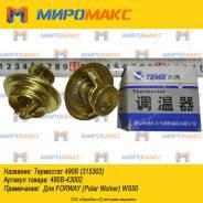 Термостат Xinchai 490B 490B-43002