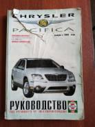 Руководство по ремонту эксплуатации Chrysler Pacifica