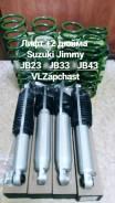 Лифт комплект +2 дюйма Suzuki Jimny #JB23W #JB33W #JB43W