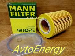 Фильтр масляный MANN-Filter HU925/4x. В наличии ул Хабаровская 15В