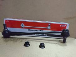 CLN38 * тяга стабилизатора