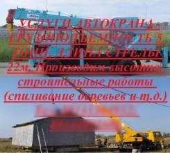 Услуги автокрана в Могоча