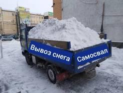 Грузоперевозки, самосвал, бортовой . Вывоз, снега, мусора, буксировка
