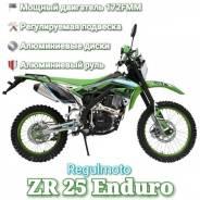 Regulmoto ZR. 250куб. см., исправен, птс, без пробега