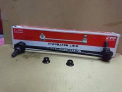 CLN57 * тяга стабилизатора
