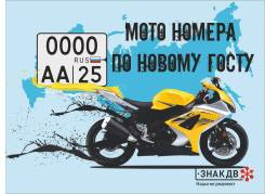 Регистрационный знак нового образца на мотоцикл