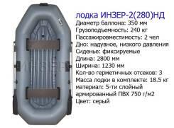 Двухместная надувная гребная лодка. Инзер -2(280) (Россия) серая НД
