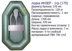 Одноместная надувная гребная лодка. Инзер -1ГР170 (Россия) зеленая