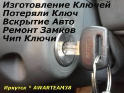 Ремонт Замка Зажигания Любой Сложности и Модели Авто