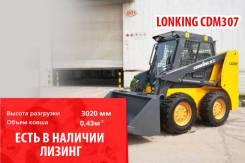 Lonking CDM307, 2019