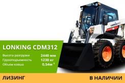 Lonking CDM312, 2019