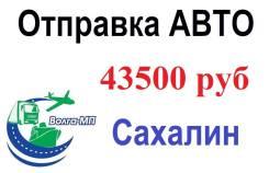 Отправка авто на Сахалин. Морская перевозка а/м