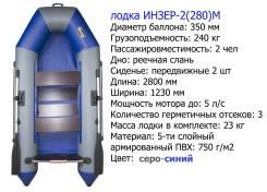 Двухместная надувная моторная лодка. Инзер -2(280 ) М (Россия)